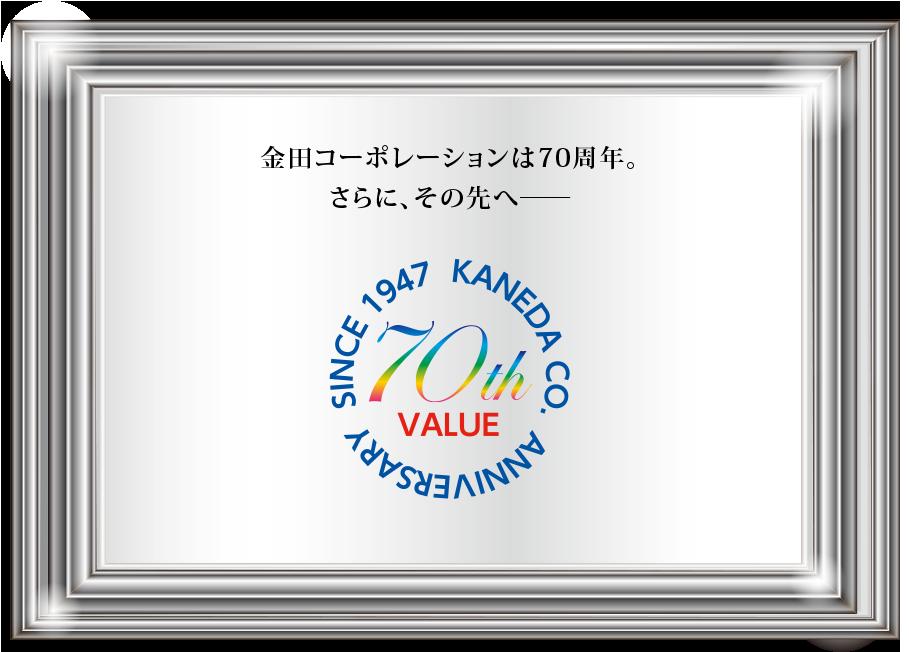 金田コーポレーションは70周年。さらに、その先へ――。