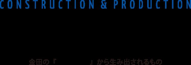 construction&production