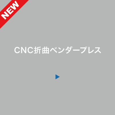 CNC折曲ベンダープレス