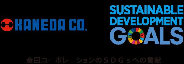 金田のコーポレーションのSDGsへの貢献