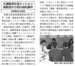 dairen-koryu-thumbnail2